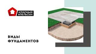 видео Выбираем фундамент под баню в зависимости от типа грунта
