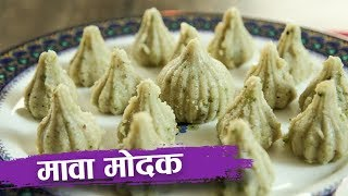 मावा मोदक | Mawa Modak Recipe | Ganesh Chaturthi Special | Recipe In Hindi | Recipe by Seema