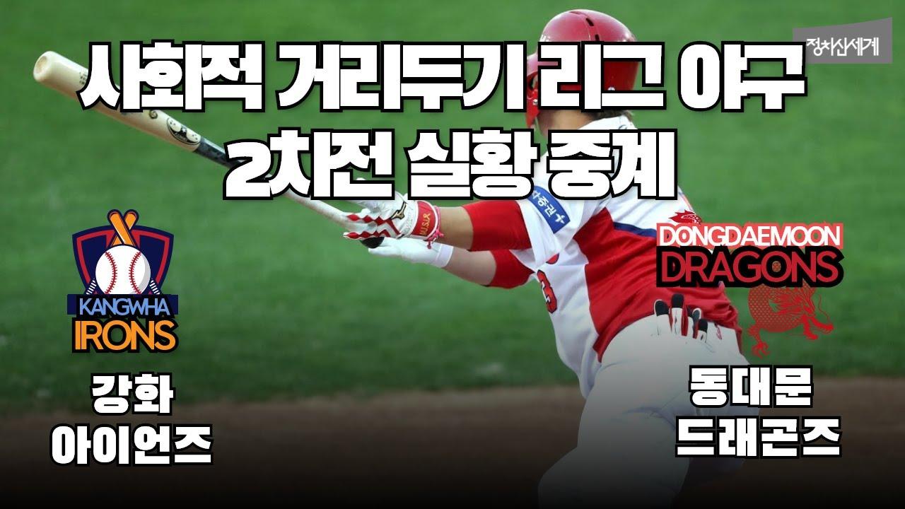 (최동호 해설위원) 사회적거리두기리그 야구 2차전 실황 중계 [20.06.30]