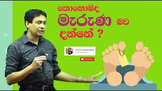 Tissa Jananayake - Episode 05 | Kohomada Marunubawa Danne | කොහොමද මැරුණු බව දැනගන්නේ?