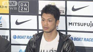 ボクシング村田諒太選手 現役続行へ ノーカット1(18/12/04)