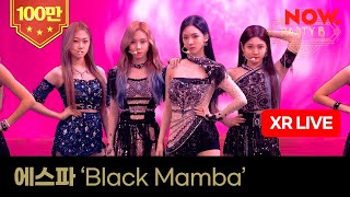 Download Lagu 에스파 aespa - Black Mamba [XR라이브] ㅣ NOW. mp3