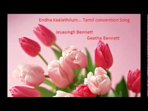 Endha Kaalathilum an old tamil convention song