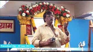 Aniruddha Bapu Pravachan 20 Jun 2013 - श्रद्धावानांच्या जीवनातील हनुमानचलिसाचे महत्त्व (भाग - २)