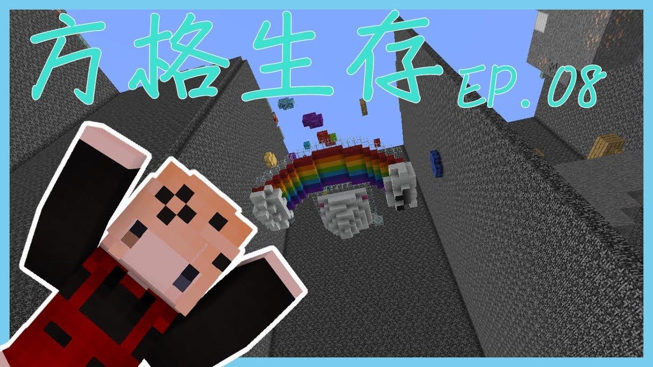 『心兒』神家另外一部份是什麼?│騎骨馬的真的是苦力怕? Minecraft方格生存 EP.08 - YouTube