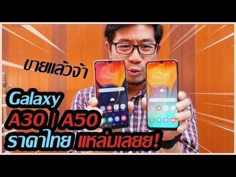 Galaxy A 30 และ A50 ขายไทย ราคางาม | Droidsans - วันที่ 15 Mar 2019