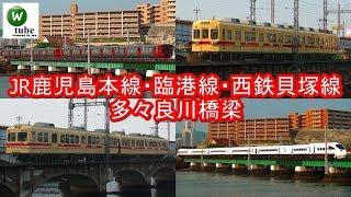 【撮影記録】3つの多々良川橋梁(JR鹿児島本線&臨港線&西鉄貝塚線)2012年6月 Nishitetsu Kaizuka Line