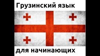 Грузинский язык Урок 1