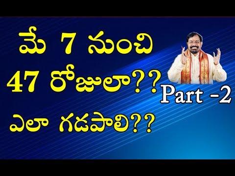 మే 7 నుంచి 47 రోజులా? పార్ట్ - 2 | Pranati Television