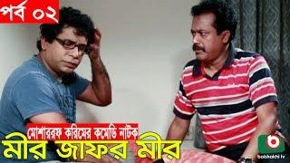 Bangla Comedy Natok   Mir Jafor Mir   Ep - 02   Mosharrof Korim, AKM Hasan, Kochi Khondokar, Munira