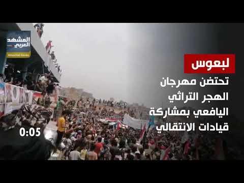 لبعوس تحتضن مهرجان الهجر.. نشرة السبت (فيديوجراف)