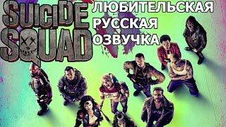 Отряд Самоубийц - Официальный трейлер 2 (русская озвучка) / Suicide Squad - Trailer (Fan rus dub)