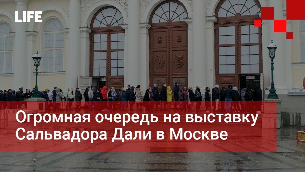 Огромная очередь на выставку Сальвадора Дали в Москве