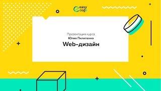 Обучение Web- UI/UX дизайну с нуля