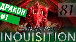 81 [Как отважно заковырять дракона. Первая жертва] DRAGON AGE ИНКВИЗИЦИЯ ПРОХОЖДЕНИЕ