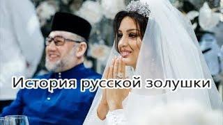 Развод экс-короля Малайзии с моделью - россиянкой