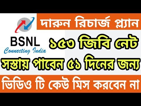 151 GB Internet For 51 Days In Just 248 Rupees | BSNL Counter Plan For J...