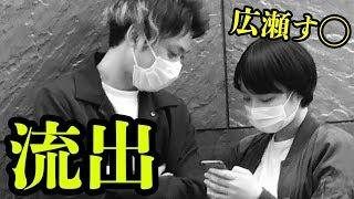 広瀬す◯さんとの写真が流出した件について。 thumbnail