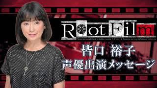 日髙のり子さん&皆口裕子さん「Root Film」出演ビデオメッセージ集(ルートフィルム)