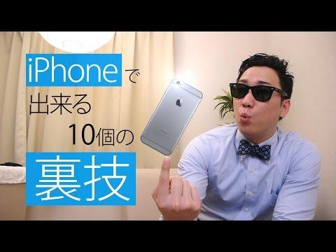 【必見】iPhoneで出来る裏技10個