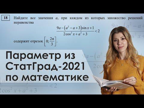 ЕГЭ по математике 2021. №18 из СтатГрад. Параметр с тригонометрией
