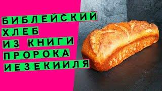 Библейский хлеб возрождаю древний рецепт