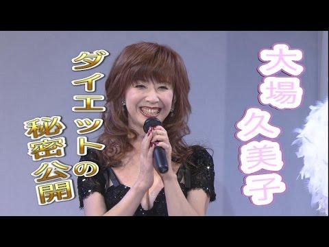 グラビアは本物!!大場久美子さんが大激変した秘密に日向が迫る!!