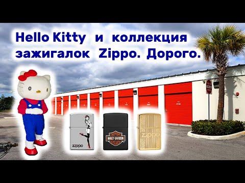 Hello Kitty и