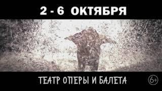 Смотреть видео сНежное Шоу Славы Полунина, Россия, Красноярск, 2-6 октября, Театр оперы и балета онлайн