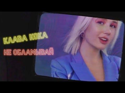 Клава Кока — Не обламывай (mood video)