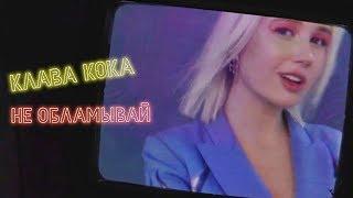 Клава Кока – Не обламывай (mood video)
