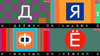 Bubl ABC Russian: Kids learn the russian alphabet | Pусский алфавит (Азбука) для малышей