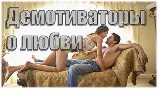 Демотиваторы о любви # FUN PHOTO