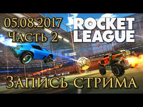 Запись стрима от 05.08.17 по игре Rocket League (Без Наташи) [#2]