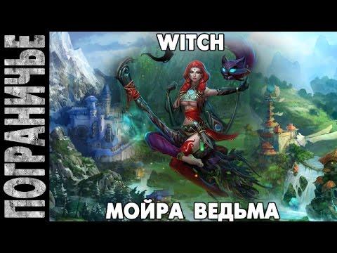 видео: prime world [nostream] ► Мойра moira 05.01.14