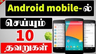 10 Useful Android Phone Security Tips இந்த தவறுகளை செய்யாதிர்கள் | Tamil What Happened Next