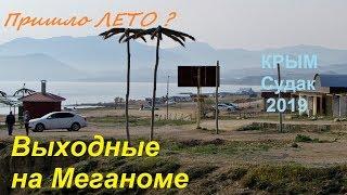 Крым, Судак 2019, пляж Меганом в выходные 28 апреля. Народу как летом, тепло, загорают, купаются