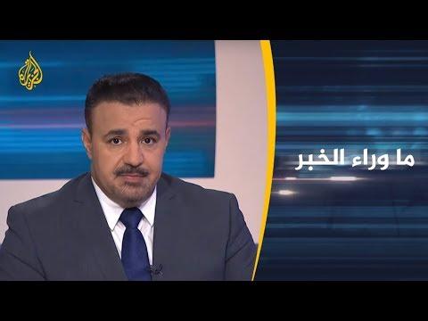 ماوراء الخبر - لماذا لم يحقق الليكود أغلبية واضحة بالانتخابات الإسرائيلية؟  - نشر قبل 4 ساعة