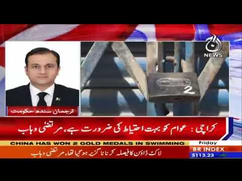 Covid19 News Bulletin   complete Lockdown in Sindh   Aaj News