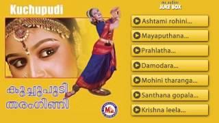 Kuchupudi Tharangini | Malayalam Devotional Album | Audio Jukebox