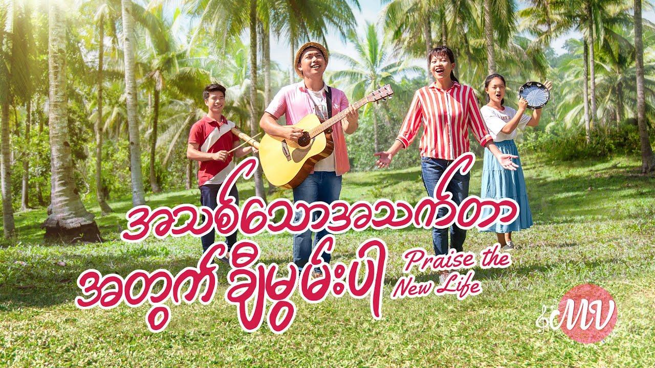 Myanmar Praise the New Life   အသစ်သောအသက်တာ အတွက် ချီမွမ်းပါ