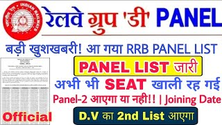 Rrb Group And39dand39 Panel List जारी  बड़ी खुशखबरी  Rrb Kolkata Final Panel  List  Joining Date कब
