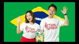 Scrum Unison/BRAZIL「Hino Nacional Brasileiro/ブラジルの国歌」practice video/ブラジル