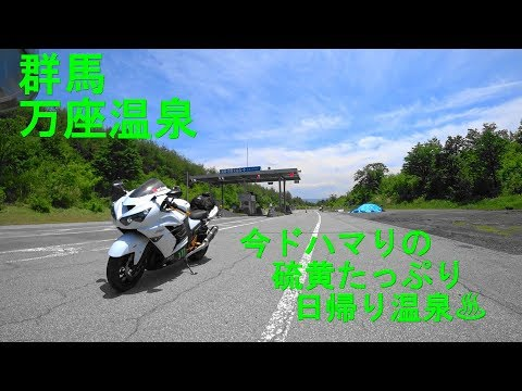 【ZX14R白】2018今ドハマりの日帰り温泉~群馬・万座温泉「湯元 日進館」