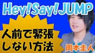 HEY!SAY!JUMPのHEY!SAY!7ウルトラパワーで、 岡本圭人くんのことを考え...