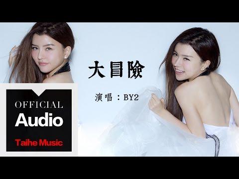 By2【大冒險】官方歌詞版 Mv