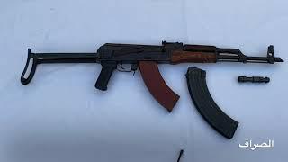 شرح بندقية كلاشنكوف نص اخمص داير 11