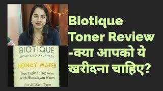 Biotique Honey Water Pore Tightening Toner Review | Hello Friend TV