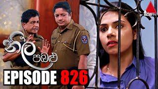 Neela Pabalu (නීල පබළු) | Episode 826 | 02nd September 2021 | Sirasa TV Thumbnail