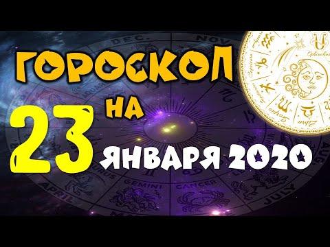Гороскоп на завтра 23 января 2020 для всех знаков зодиака. Гороскоп на сегодня 23 января | Астрора